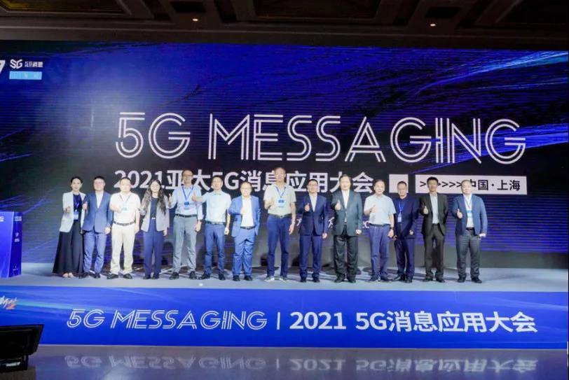 筑路金融科技,共赢通信未来:亚太5G消息应用大会·上海站胜利召开!