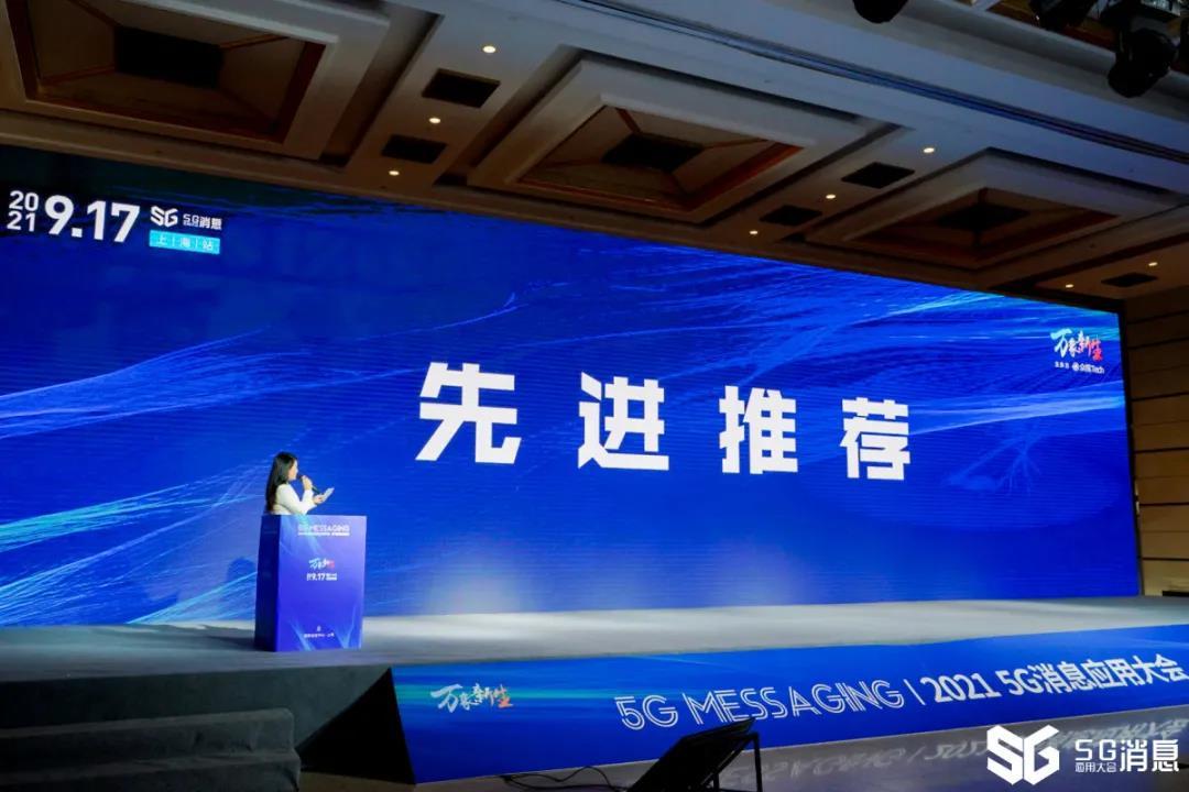【重磅】2021亚太5G消息应用大会-上海站#先进推荐 揭晓!