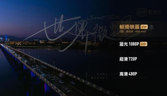 """""""点亮菁彩 帧帧精彩""""——中国超高清视频产业联盟与爱奇艺强强联手"""