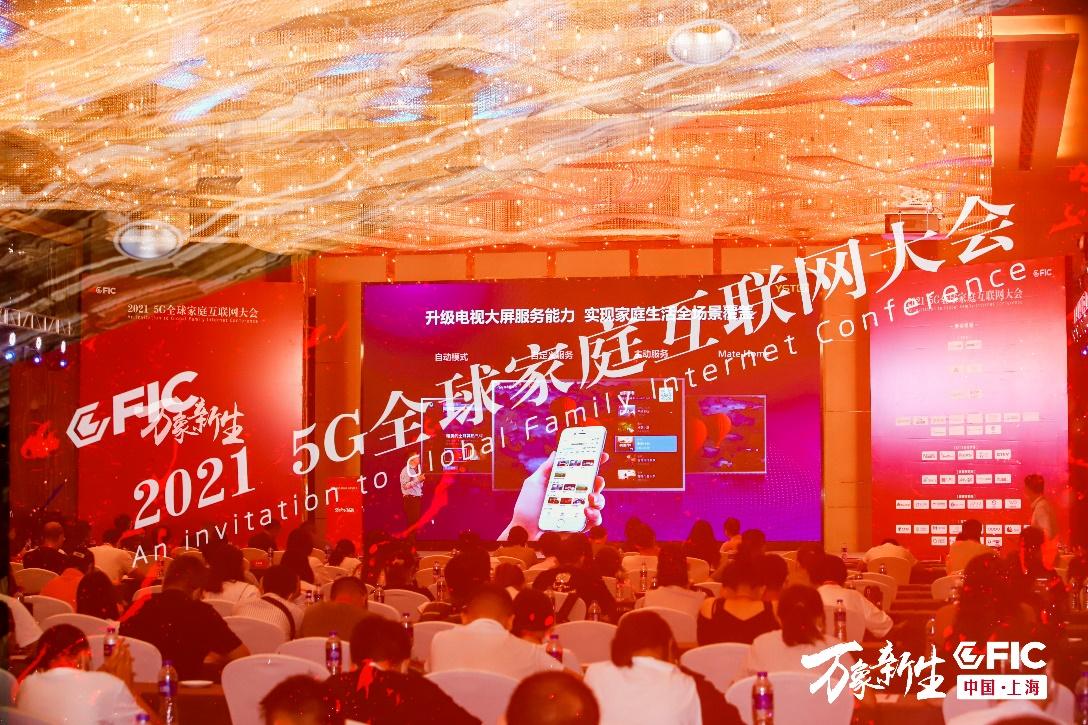 易视腾获GFIC万象之星2021年度最佳服务平台奖