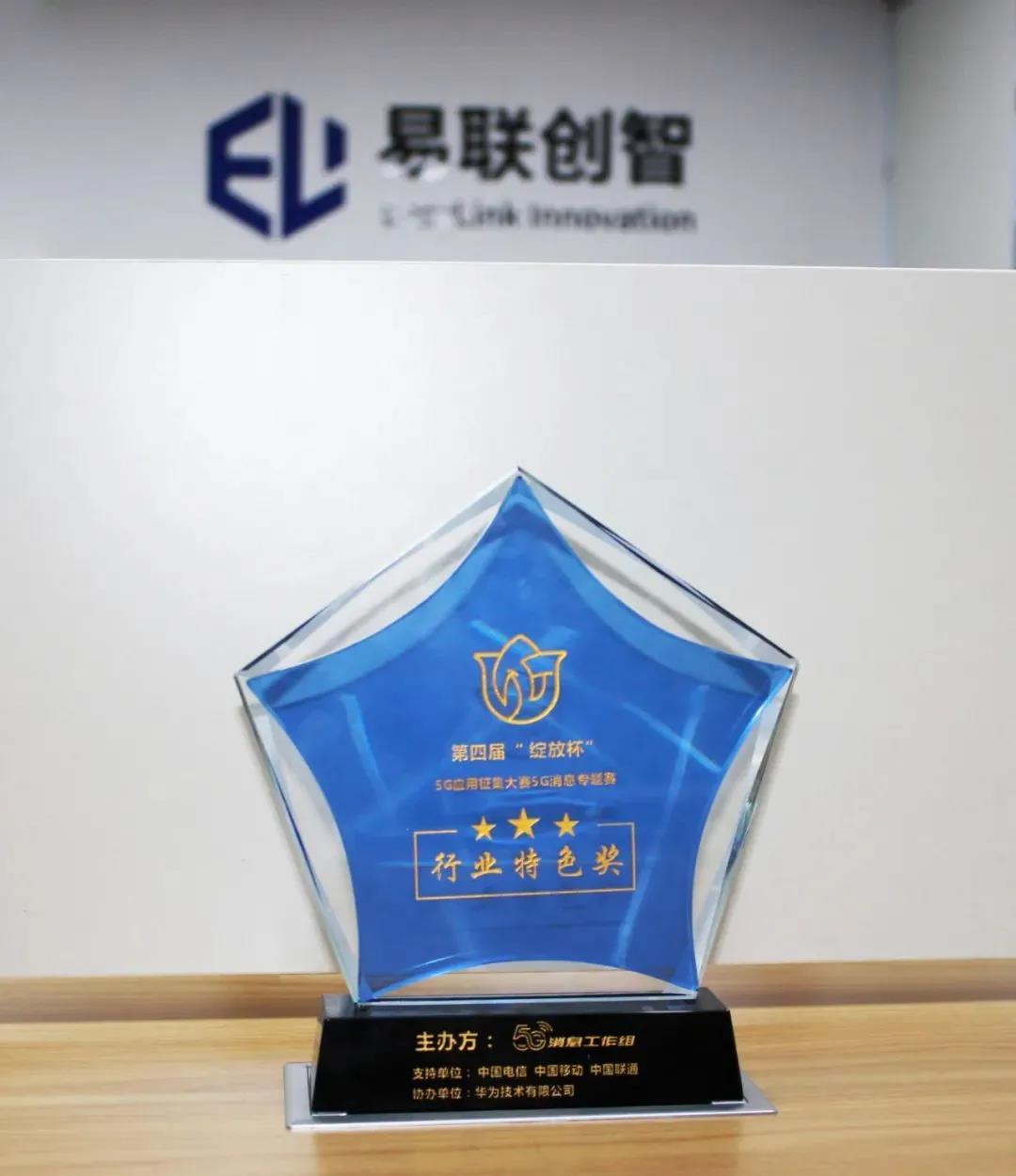 易联创智荣获第四届绽放杯行业特色专项奖