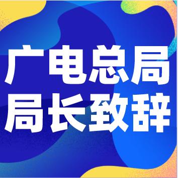 杨小伟:速建IPv6广电5G平台,推广IPv6智能机顶盒|曾庆军:23年实现全网IPv6服务