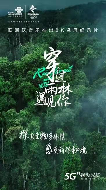 洞悉生物之美 联通在线沃音乐8K竖屏纪录片《穿过雨林遇见你》重磅上线