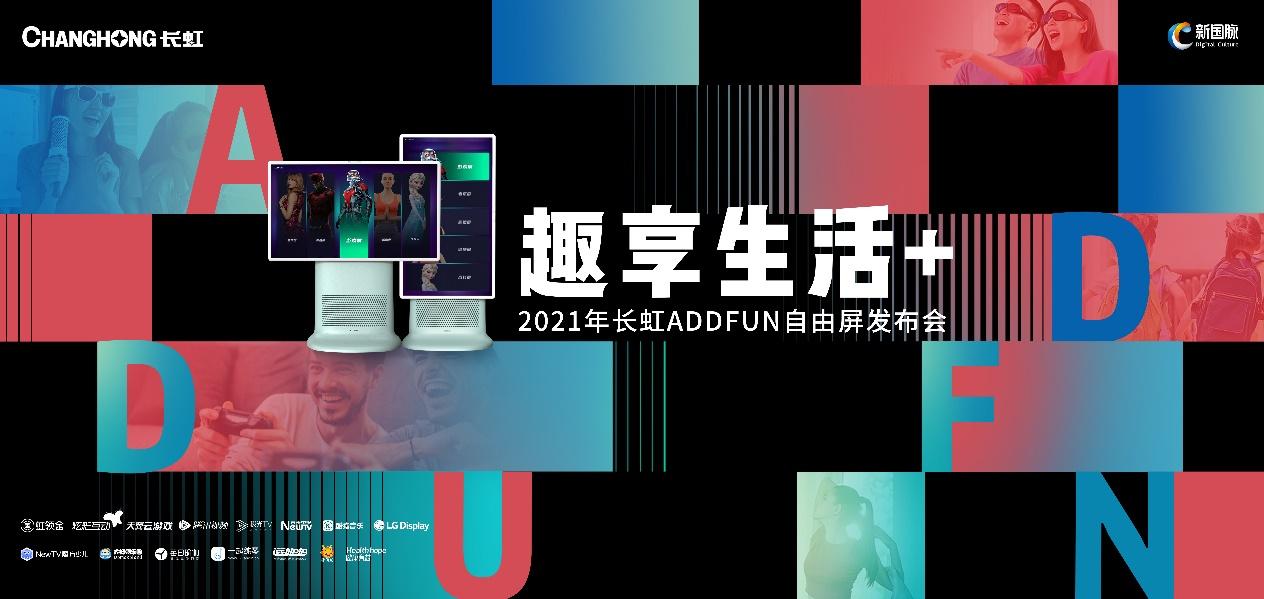 """跨界定义新产品 长虹与电信新国脉打造""""云游戏电视"""""""