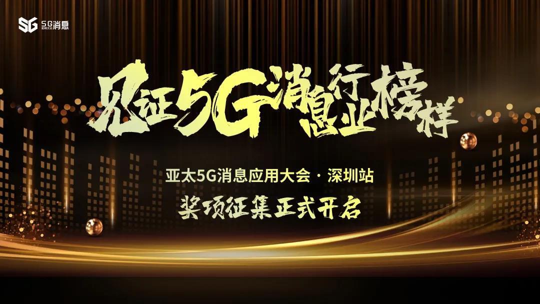 5G MESSAGING·深圳站5G消息优秀案例征集正式启动!