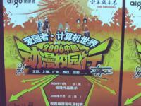 2006中国动漫校园行活动西安站隆重举行