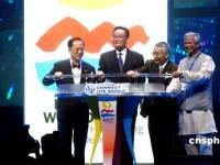 第十届世界电信展开幕式