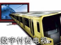 数字付费电视:何时才能搭上开往春天的地铁?