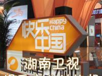 湖南卫视的娱乐产业链构想