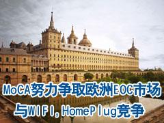 MoCA努力争取欧洲EOC市场,与WIFI、HomePlug竞争