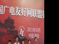 新沪皖鲁加盟广电友好网联盟,23家省级有线网络将互联互通