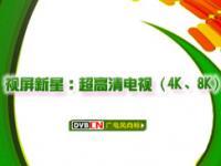 风向标13期:视屏新星:超高清电视(4K、8K)