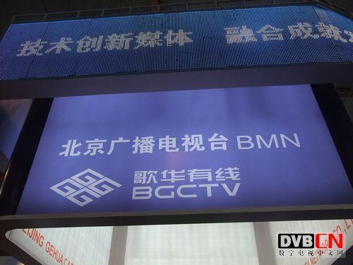 歌华飞视亮相BIRTV 三网融合新思路
