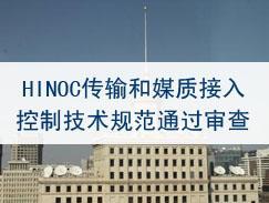 HINOC传输和媒质接入控制技术规范通过审查