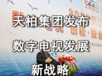 天柏集团发布数字电视发展新战略
