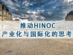 有线运营商强烈呼吁:推动HiNoC产业化与国际化