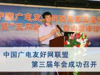 中国广电友好网联盟第三届年会成功召开