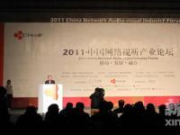 2011中国网络视听产业论坛在沪举行 探讨产业发展