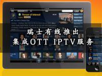 OTT观察(三):瑞士有线推出集成OTT的IPTV服务