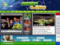 经纬中天CMS4.0成功支持上海文广世界杯网站升级改版