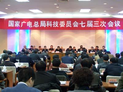 广电总局科技委员会七届三次会议在京召开