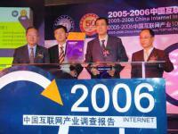 中国互联网产业调查报告发布 产业100强揭晓
